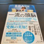 【本】一流の頭脳 感想 メインテーマは1秒で理解できるがその裏付けが説得力大な本
