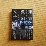 【本】東京貧困女子。感想
