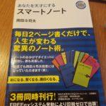 【本】あなたを天才にするスマートノート 感想