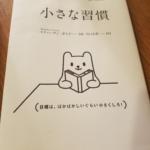 【本】小さな習慣 (目標は、ばかばかしいほど小さくしろ!)