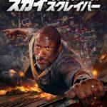 【映画】スカイスクレイパー 感想 高い!怖い!ムキムキ!